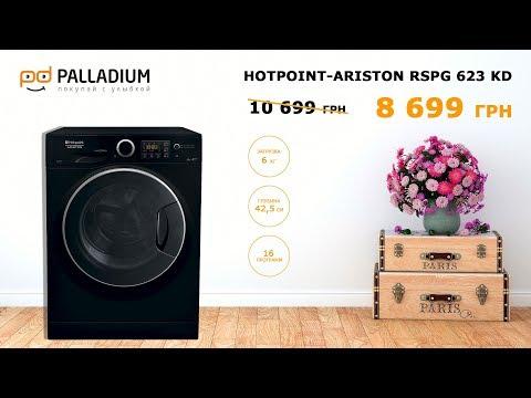 Стиральная Машина HOTPOINT-ARISTON RSPG 623 SD /черная/