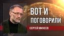 Сергей Михеев Путину и Трампу не нужны посредники