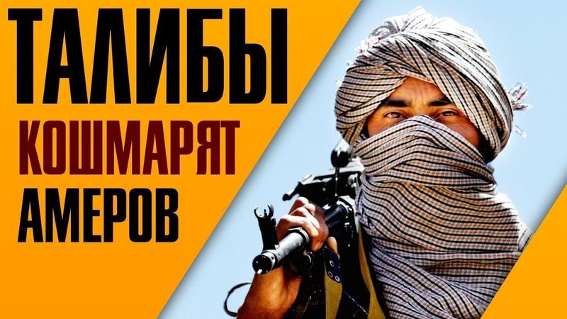 Афганистан. Талибан атакует базу США Баграм