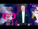 Валерий Меладзе приглашает на Премию RU TV 2018