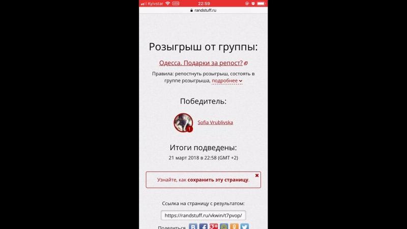 309 Победитель конкурса за репост(50грн) 21.03.18- Sofia Vrublivska