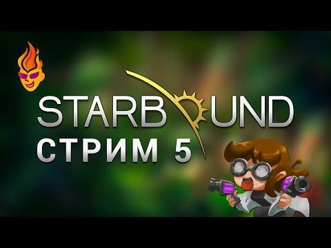 Starbound / Стрим 5