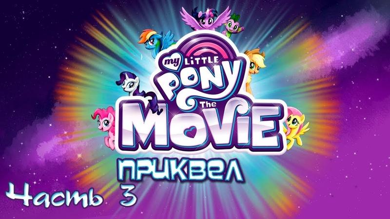 Мой Маленький Пони В Кино Приквел: Часть 3 (My little pony Movie) NblaaaDub