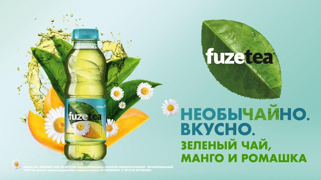 Зеленый чай Fuze