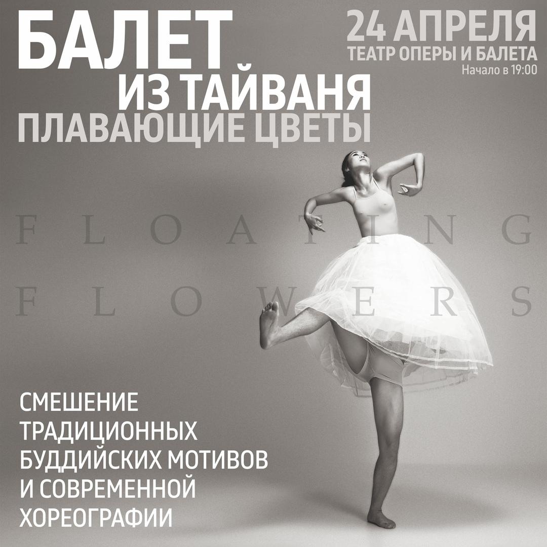 Афиша Нижний Новгород Современный балет из Тайваня / Плавающие цветы