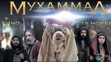 Мухаммад Посланник Бога (Muhammad The Messenger of God)