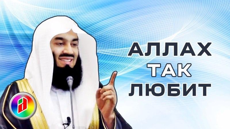 ВОПРЕКИ ВСЕМ ТРУДНОСТЯМ   Муфтий Менк   Про любовь Аллаха