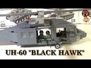 Вертолет UH 60 Черный ястреб Военная Академия выпуск 25