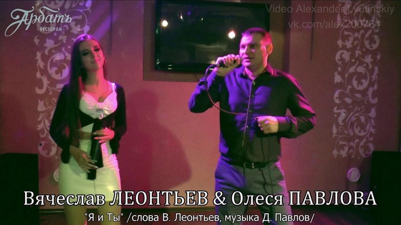 Вячеслав ЛЕОНТЬЕВ Олеся ПАВЛОВА Я и Ты