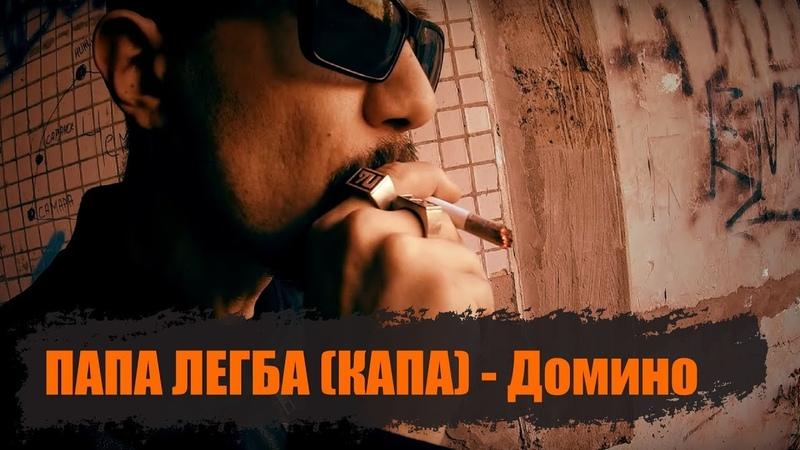КАПА Домино Official Video