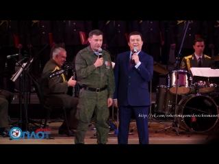 Иосиф Кобзон и Александр Захарченко - Я люблю тебя, жизнь (Благотворительный концерт Иосифа Кобзона Донецк )