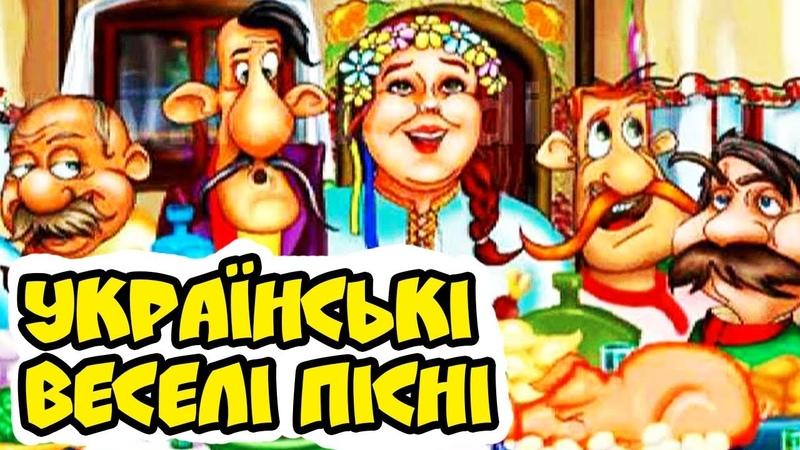 Українські Веселі Пісні - Збірка Позитивних Українських Пісень