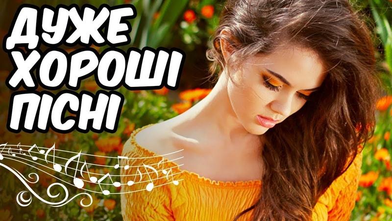Слухай і співай! Українські Пісні - Сучасні Пісні (Українська Музика 2018)