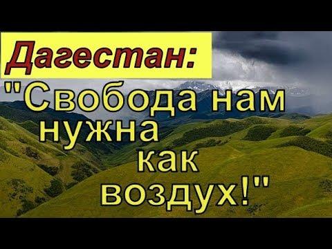 Дагестан: Независимость от РФ и свобода нам нужны как воздух!