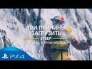STEEP | 3 причины загрузить с PlayStation Plus | PS4