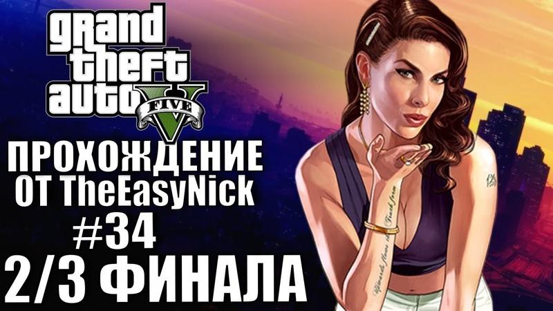Grand Theft Auto V (GTA 5). 34. Первые две концовки.