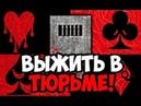 ВыЖить на Зоне Survive in prison