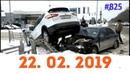 ☭★Подборка Аварий и ДТП/Russia Car Crash Compilation/825/February 2019/дтпавария