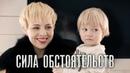 Сила обстоятельств (Фильм 2018) Мелодрама @ Русские сериалы