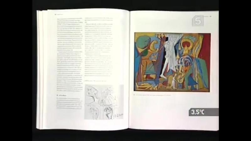 Палитры 18 серия Краски страстей Господних. «Распятие»Пабло Пикассо(1930,Музей Пикассо