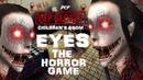 КРЕЙСИ И ТАЙНАЯ КОМНАТА \ Eyes: The Horror Game \ PixelCakesFan