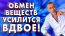 ОБМЕН ВЕЩЕСТВ УСИЛИТСЯ ВДВОЕ Кто такой Виталий Островский Венозная система комфортное упражнение