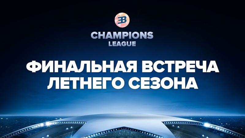 Лига чемпионов. Финальная встреча летнего сезона.