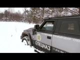Combat Crew Шок!Нива унизила гелик и комбат в снегу!