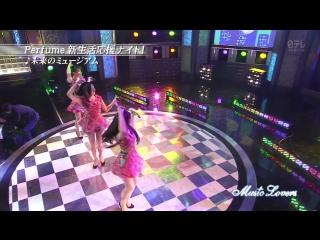 Perfume - Mirai no Museum (Music Lovers 2013.02.24)