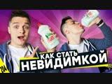 [JackBelozerov] КАК СТАТЬ НЕВИДИМКОЙ? - MTV НЕ СНИЛОСЬ #204