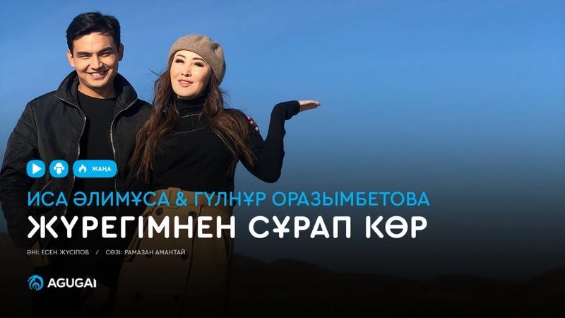 Иса Әлимұса Гүлнұр Оразымбетова - Жүрегімнен сұрап көр (аудио)