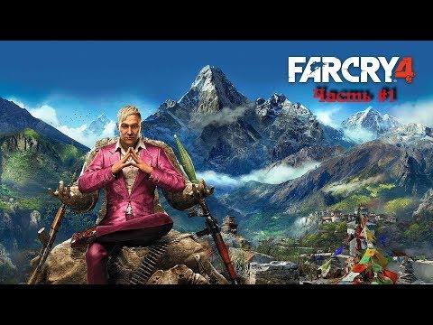 Far Cry 4 💣 Возвращение в Кират 🎮 Стрим1