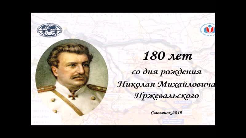 Интеллектуальная игра 180 лет Пржевальскому