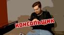 Консольщик vs ПК Боярин