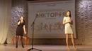 IX Международный конкурс Виктория, спектакльПод маской продолжение