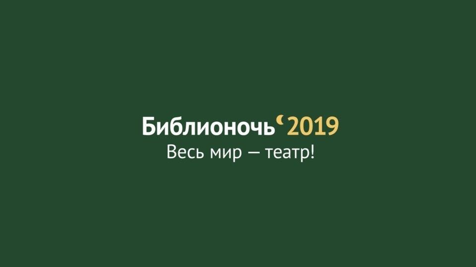 Афиша Ульяновск 19.04 БиблиоНочь - 2019 !