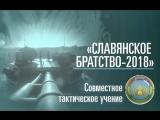 Лучшие моменты российско-белорусско-сербского учения «Славянское братство 2018»