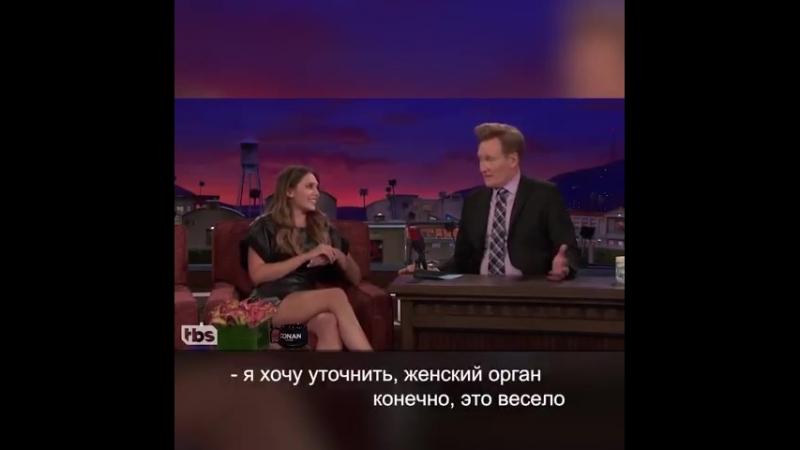 Элизабет Олсен учит телеведущего Конана О'Брайена русским ругательствам.