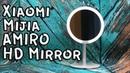Xiaomi Mijia AMIRO HD Mirror II Зеркало вашего отношения