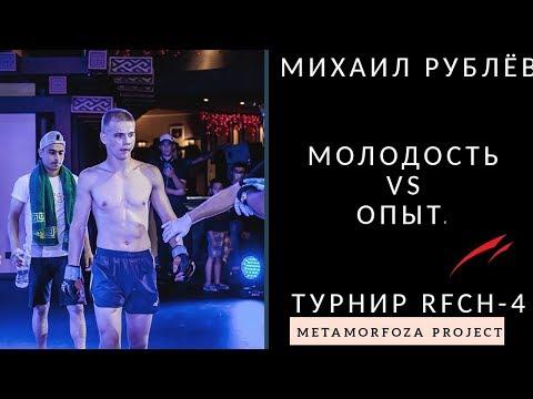Бой Михаила Рублёва Metamorfoza Team Молодость VS Опыт ТУРНИР RFCH 4