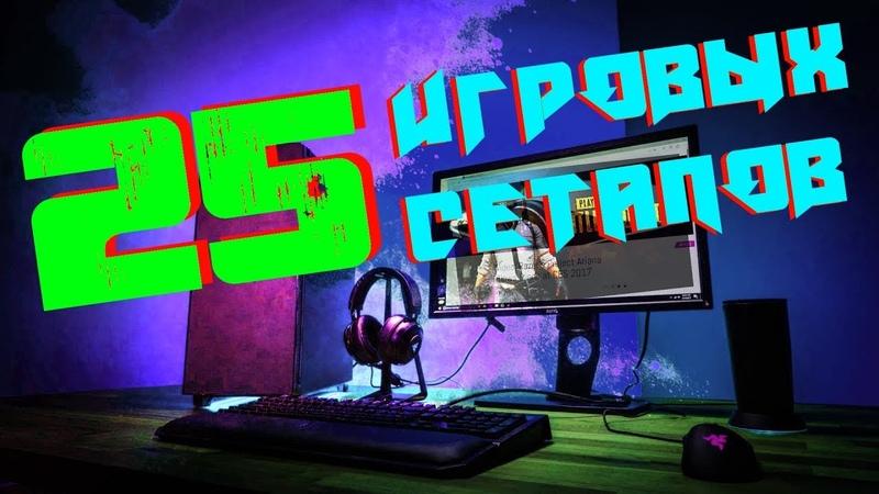 25 Крутых рабочих столов геймеров домашние сетапы