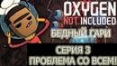 БЕДНЫЙ ГАРИ /03/ Oxygen not included Cosmic Upgrade на русском.