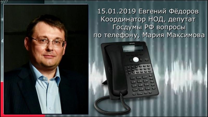 РадиоНОД США управляют Украиной. Комментарии Евгения Федорова 15.01.19