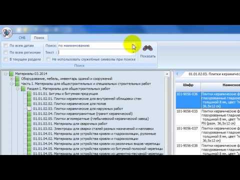 10 Окно сметно нормативной базы ССЦ