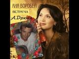 Аня Воробей &amp А.Дрюня