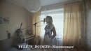 Yulets Dudets Настоящее author's song