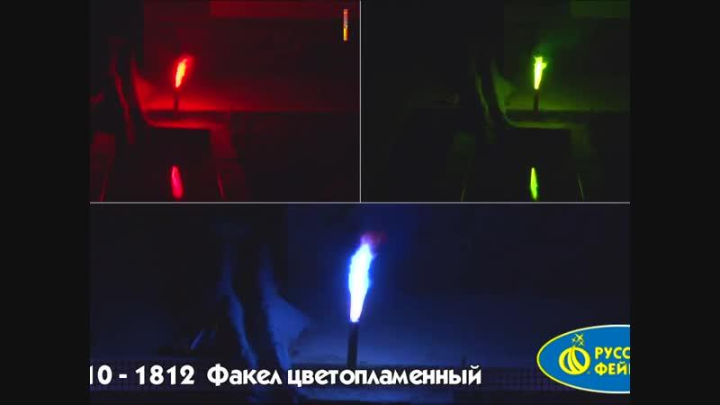 Факел цветопламенный синий красный зеленый под заказ от 5 шт 300 р за 1 штуку