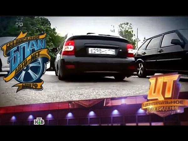 БПАН НТВ О правильной посадке (Полная версия) HD 1080 Центральное Телевидение