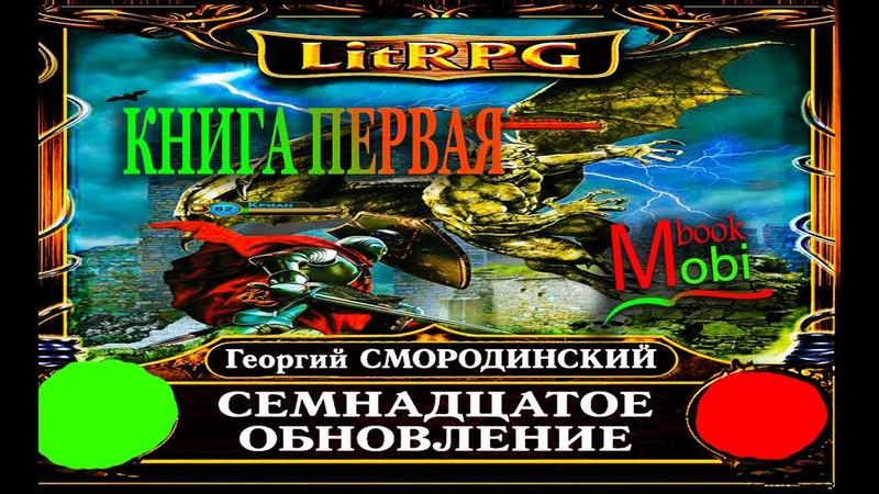 аудиокнига литРПГ Семнадцатое обновление Книга первая Георгий Смородинский слушать аудио книги онлай