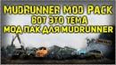 Вот это тема MudRunner Mod Pack. Установка мод пак.